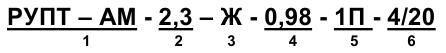 Пример записи РУПТ-АМ при заказе